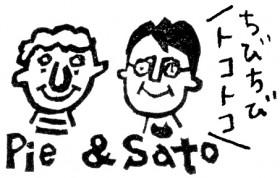 Pie&Satoはんこ -ちびちびトコトコ