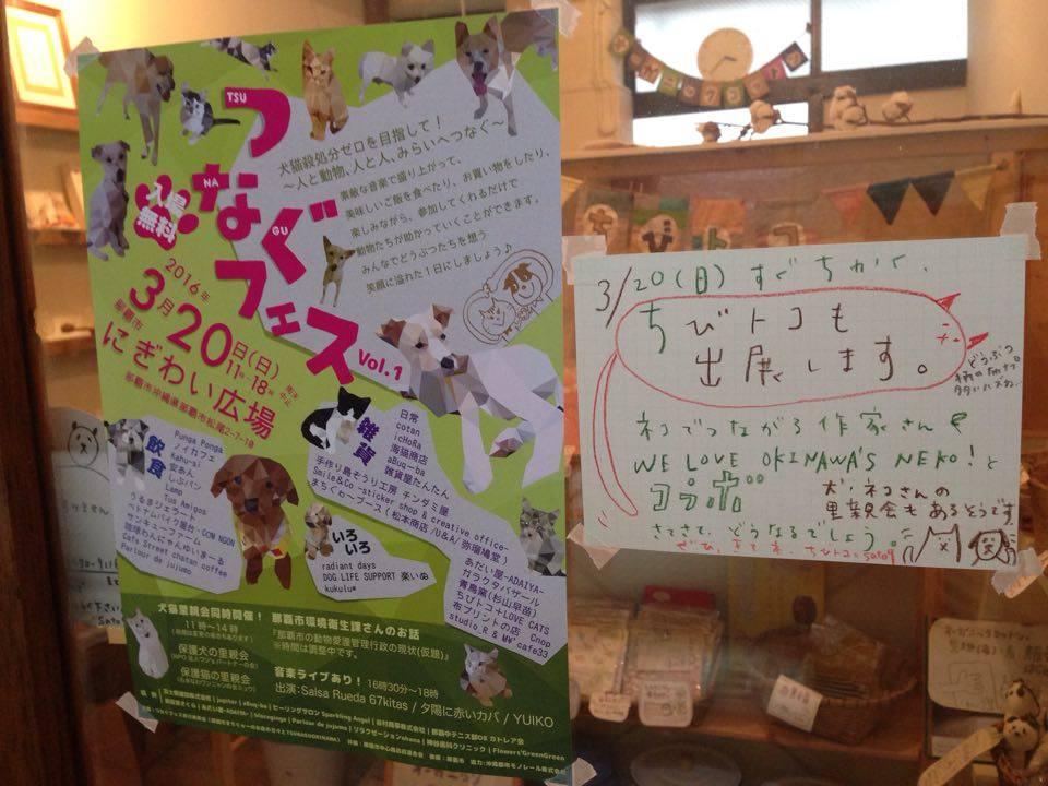 3月20日(日)沖縄、犬猫チャリティー「つなぐフェス」出店します