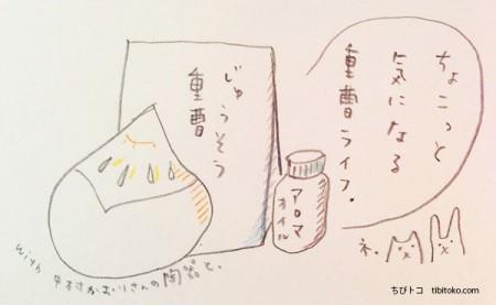 use重曹小鉢イラストのコピー