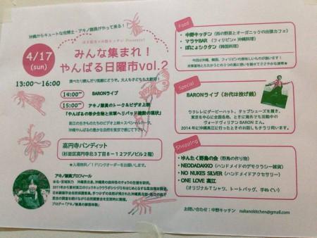 高江イベント東京