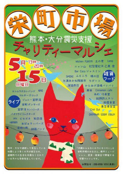 5/15(Sun) 13-20時 栄町市場 熊本・大分震災支援チャリティーマルシェ、ちびトコ出店します。