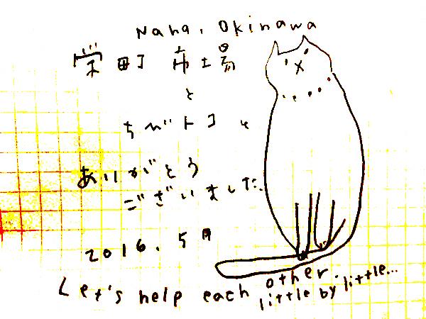 栄町市場 熊本・大分チャリティーマルシェ、ありがとうございました