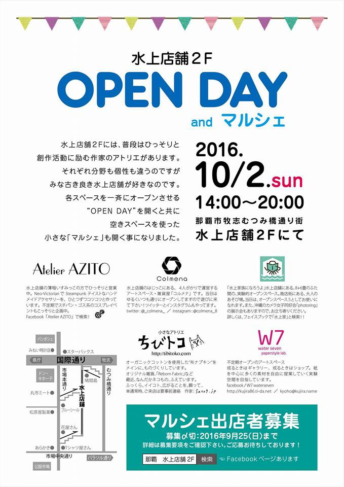 10/2(Sun) 14時−20時 水上店舗2F open day and マルシェ