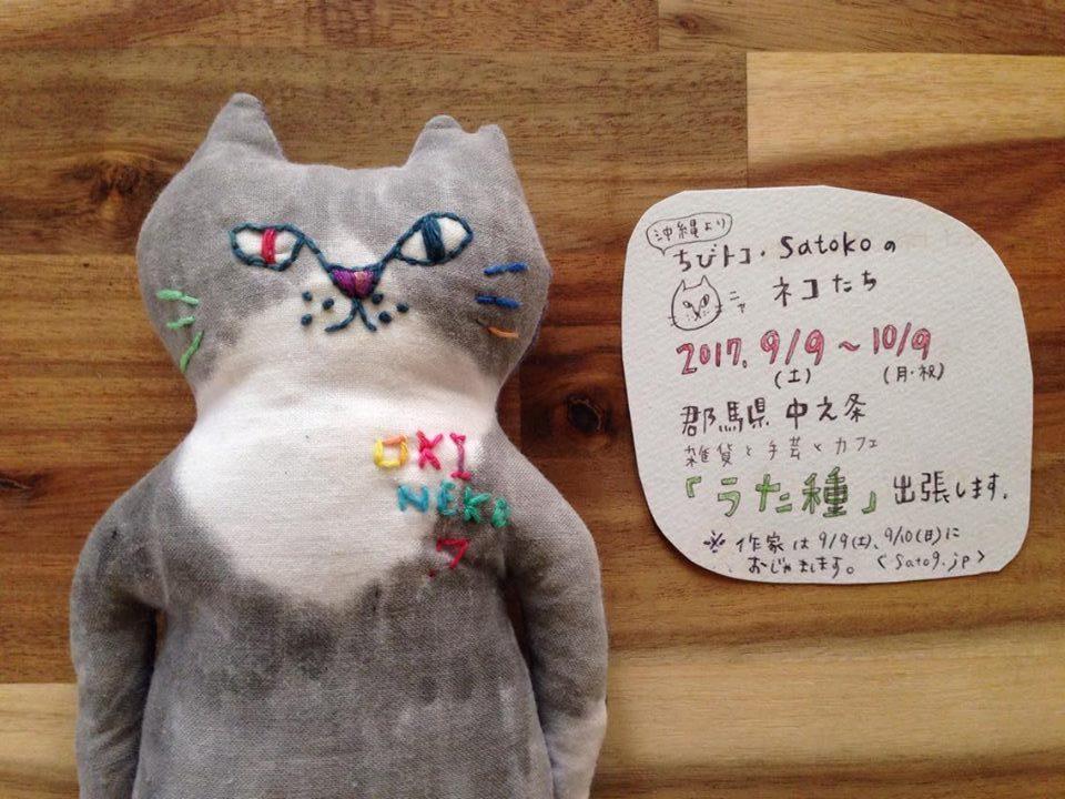 秋、ちびトコ Satokoのネコたち、群馬「うた種」へ出張