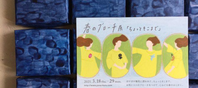 3/18-29(Mon)「春のブローチ展 ちょっとそこまで」Yuna(与那原)参加します